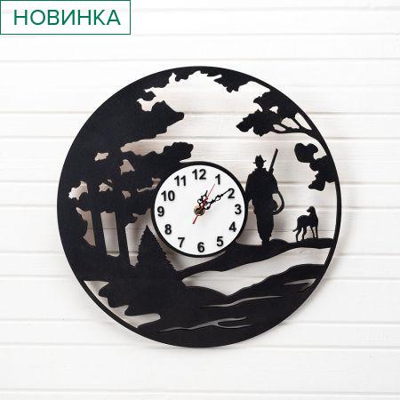 """801/044 Часы """"Охотник"""" d-35см"""
