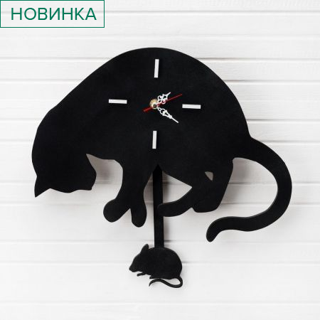 "801/051 Часы ""Кот с мышкой-маятником"" (35хh36см)"