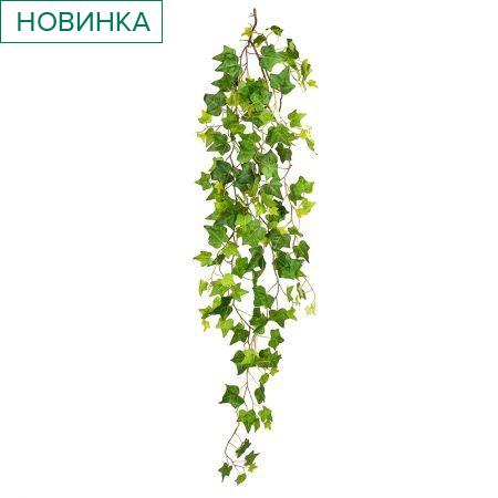 404/0105В Плющ Хедера зеленый искусственный  h140 см
