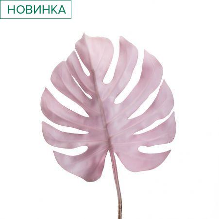 7143/0030-7/1 Лист Монстеры искусственный, маленький, розовый h 75 см (32+43)