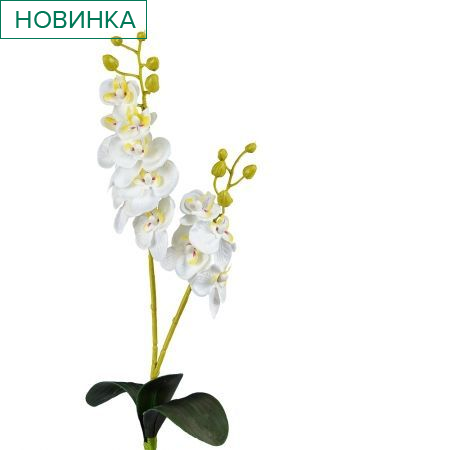 7141/0452/23 Орхидея с листом (белая) 40см