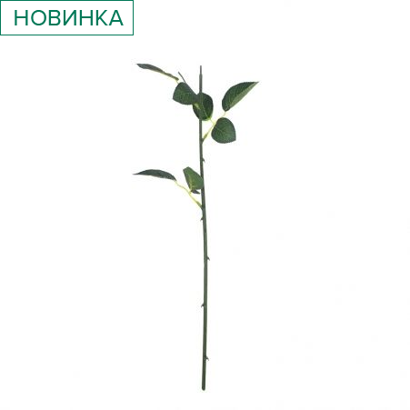 405/2132 Нога для розы с листьями h-54см (М)
