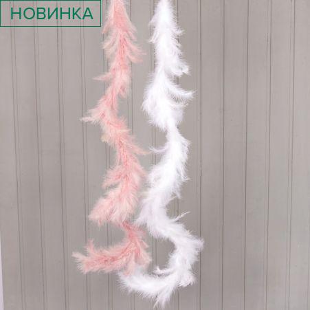 31/9815С Гирлянда из перьев h115см