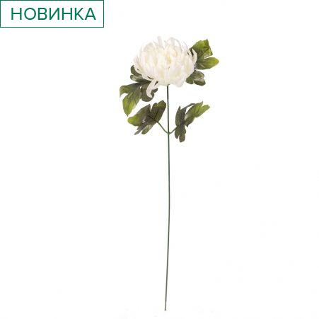 401/0180-23В Хризантема h52см (белая)