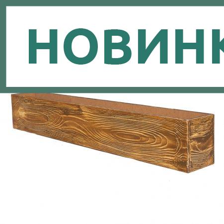 811/013-4 Ящик деревянный (светлый орех) 76*10*h12см