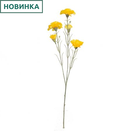 401/0798-3B Гвоздика кустовая искусственная желтая h 67см  (3г.2б.)