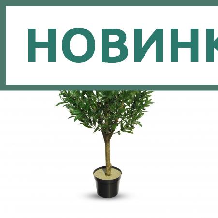 140/О/175(Promo) Оливковое дерево c плодами h140см(латекс)