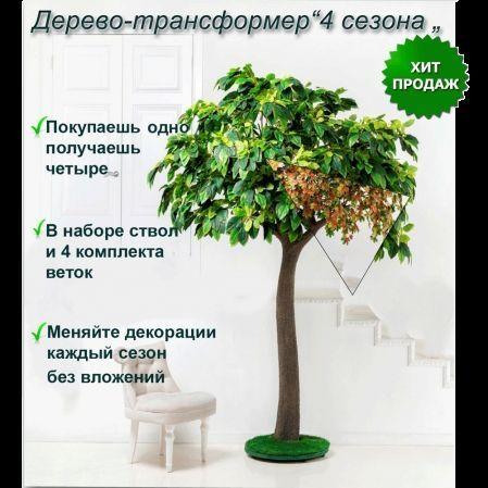"""300разб/4С Дерево-трансформер """"4 сезона"""""""