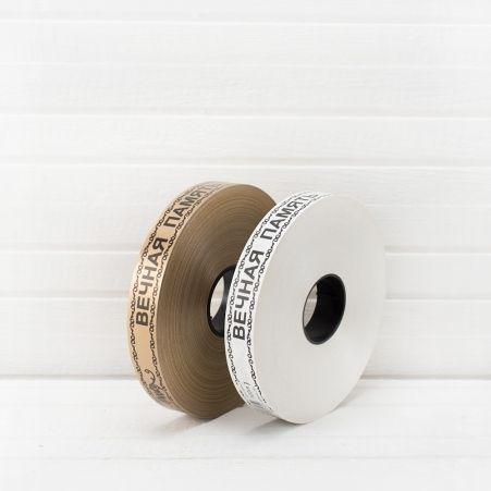 20 мм*100 м (Sale) Лента Ритуальная БТ
